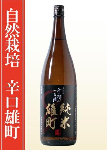 日本酒 木村式奇跡のお酒 純米 雄町 80 1.8L 辛口