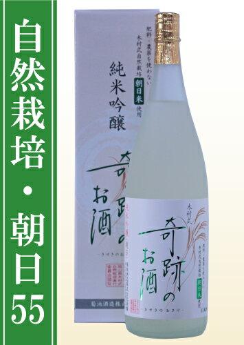 日本酒 木村式奇跡のお酒 純米吟醸 朝日 1.8L