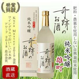 日本酒 木村式奇跡のお酒 純米吟醸 雄町 720ml ギフト プレゼント 贈り物