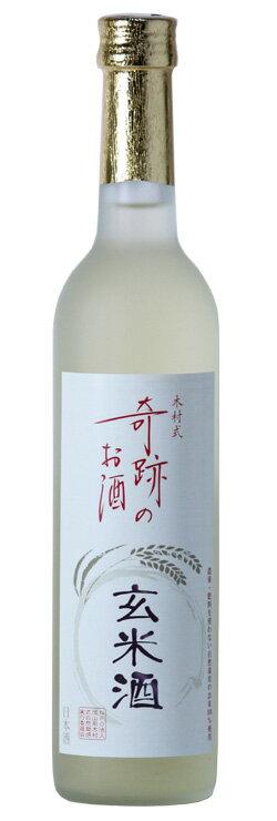 日本酒 木村式奇跡のお酒 玄米酒 500ml