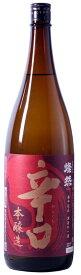 日本酒 燦然 辛口 本醸造 1.8L