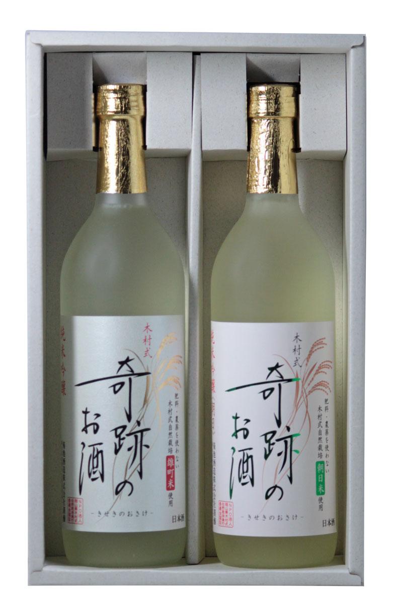日本酒 木村式奇跡のお酒 純米吟醸 雄町 & 純米吟醸 朝日 720ml × 2本セット