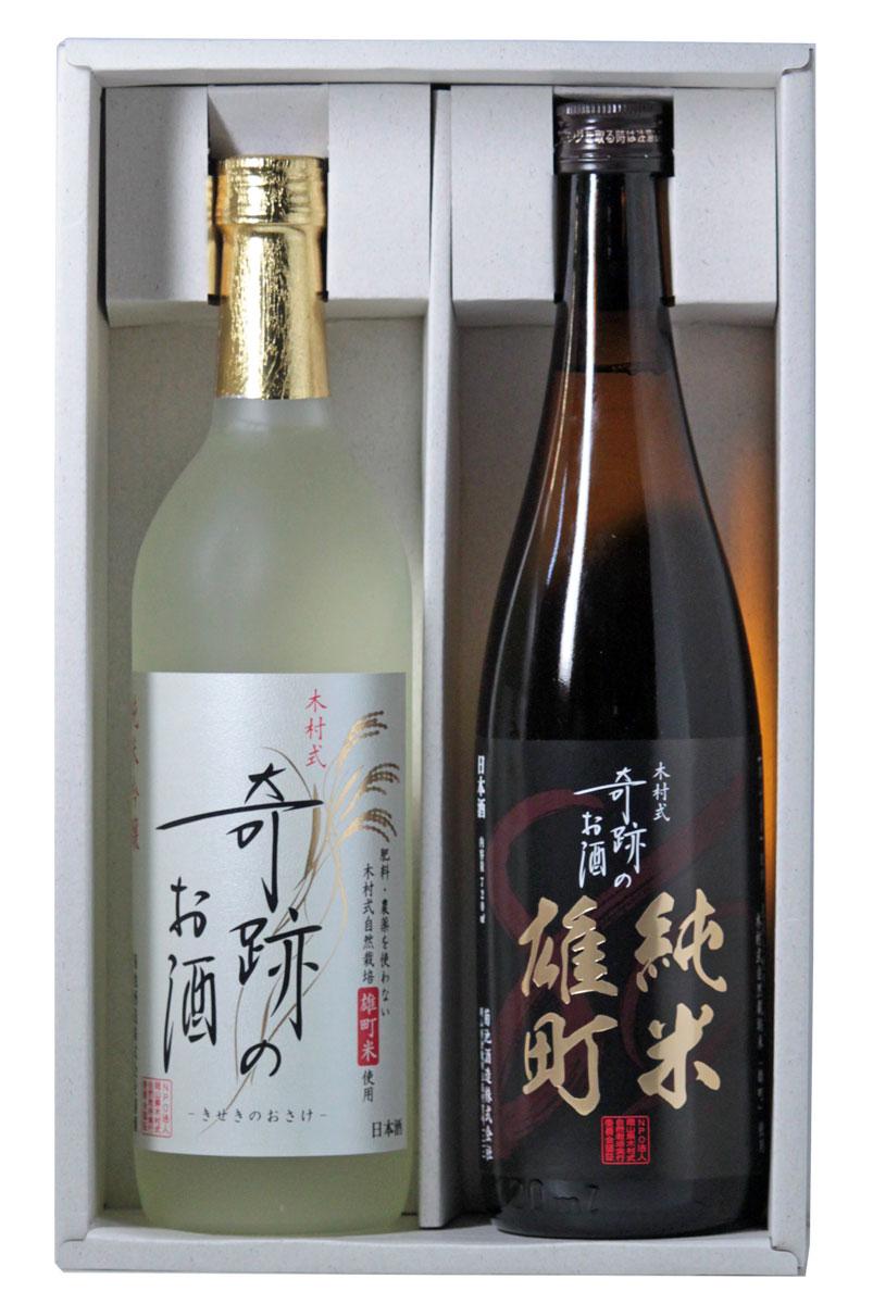 日本酒 木村式奇跡のお酒 純米吟醸 雄町 & 純米 雄町 80 720ml × 2本セット
