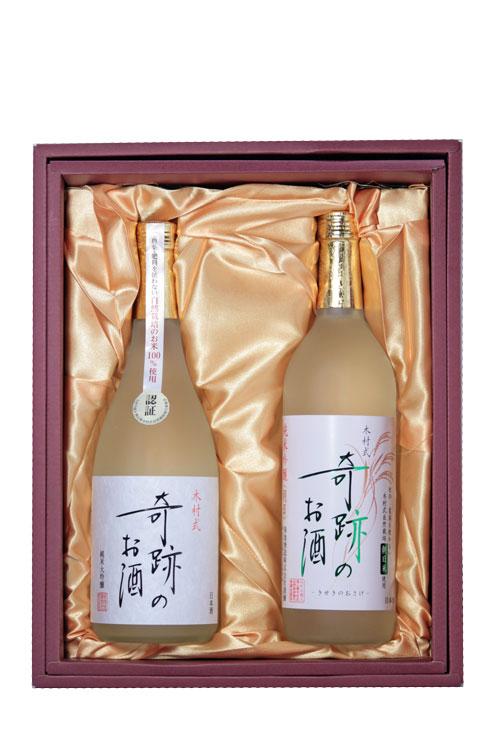 日本酒 木村式奇跡のお酒 純米大吟醸原酒 & 純米吟醸 朝日 720ml × 2本セット