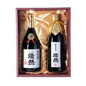 燦然 大吟醸原酒 & 純米大吟醸原酒  720ml ×2本セット