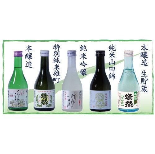 燦然 おすすめ酒 飲み比べ 300ml×5本セット [純米吟醸][特別純米][純米][本醸造×2]
