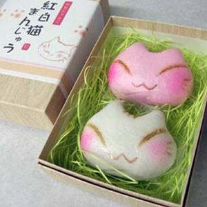 京都 和菓子職人が作る、可愛い猫の上用饅頭紅白猫まんじゅう 2個入ねこ ネコ 猫!! 可愛いネコの上用饅頭 母の日ギフト 御祝 内祝 お誕生日京都 和菓子職人 一つ一つ丁寧に作った力作を是