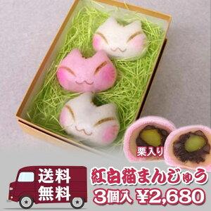 京菓子 送料無料 紅白猫まんじゅう 3個入ねこ ネコ 猫 NEKO!! 可愛いネコの上用饅頭 栗入りお中元 母の日 ギフト 御祝 内祝 お誕生日猫好きの方には大変おすすめ 京都の和菓子職人が一つ一つ
