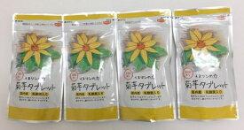 菊芋タブレット(サプリメント)250mg×300粒お徳用4個セット内容量:300g★4袋で生菊芋=2640g分相当です!