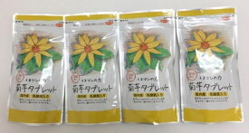 菊芋タブレット(サプリメント)250mg×300粒乳酸菌とビフィズス菌入りお徳用4個セット内容量:300g★4袋で生菊芋=2640g分相当です!