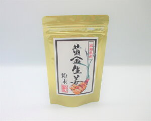 高知県産 生姜 パウダー 50g 黄金しょうが 乾燥 粉末