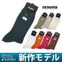 ▼ソックス〔綿混・同色ポイント〕15色の中からお選びください 【FREE(25〜27cm):メンズ】renoma レノマ 靴下 メンズ【新作モデル】