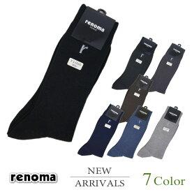 【メール便】▼ソックス〔綿混・同色ポイント〕15色の中からお選びください 【FREE(25〜27cm):メンズ】renoma レノマ 靴下 メンズ【新作モデル】
