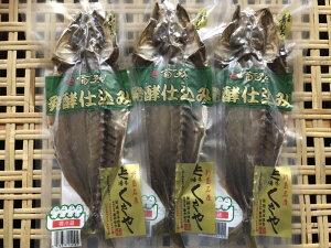 【送料無料】新島くさや 青ムロアジ真空パックセット(3枚)