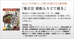 ご当地つまみの旅シリーズ大阪編「菊正宗酒粕入りどて焼き40g」