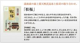 香り高い松茸を厚めに使用し、熟練の職人が三日かけ炊き上げた「誠味創業の心松福108g」
