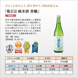 純米酒香醸720ml
