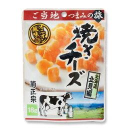 ご当地つまみの旅シリーズ北海道北見編「菊正宗焼きチーズオニオン風味18g」
