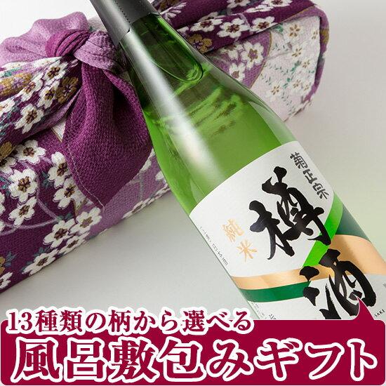 【風呂敷包みの日本酒ギフト】「純米樽酒720ml ふろしき包み」