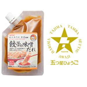 「餃子の味噌だれ(140g)チューブパック入」