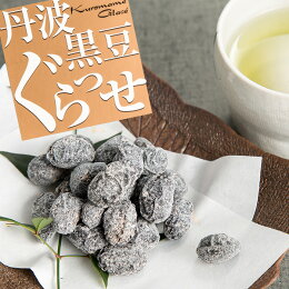 大粒な丹波黒豆大豆を使用した風味豊かな大人のスイーツ「丹波黒豆ぐらっせ」