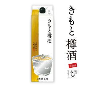 吉野杉香る生もと造りで醸した辛口酒「菊正宗 上撰 きもと樽酒 1.8Lパック」