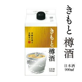 「菊正宗 きもと樽酒 900mlパック」