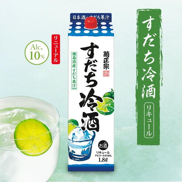 徳島県産すだち果汁のすがすがしい香りと爽やかな酸味「菊正宗 すだち冷酒 1.8Lパック」