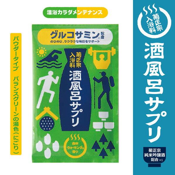 「菊正宗 グルコサミン 酒風呂サプリ 25g」【森林ウォーキングの香り】
