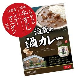 日本酒で贅沢に煮込んだコクと辛さのある大人のカレー。「酒蔵の酒カレー」