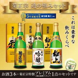 嘉宝蔵の名を冠するこだわりの日本酒を飲みくらべ「菊正宗 通の極み セット」