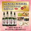 「菊正宗 灘の生一本純米酒とベストセレクション缶詰セット」