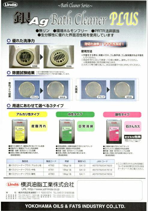 【横浜油脂:銀Agバスクリーナープラス酸性18L】