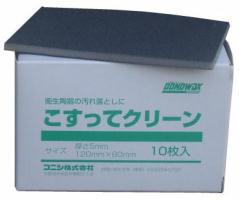 衛生陶器の汚れ落としの決定版・業務用清掃用品