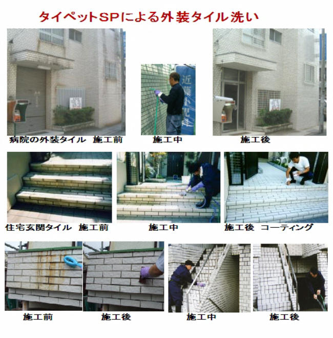 【住宅化学研究所:タイペットSP4L】タイル用特殊洗剤