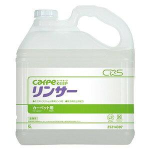 【シーバイエス:リンサー 5L 】エクストラクション専用リンス剤