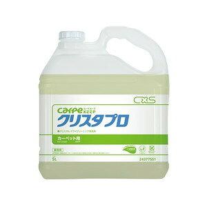 【シーバイエス:クリスタプロ 5L 】カーペット洗剤