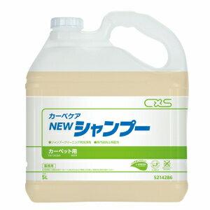 【シーバイエス:ニューシャンプー 5L】カーペット用洗浄剤