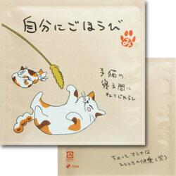 プチギフトお茶ネコの気持ちメッセージ付きのお茶かわいい「ねこ」のことば全10種類美味しい紐付きティーバッグ1Pゆうメール対応可【RCP】