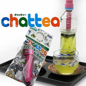 ペットボトル用茶こし「チャッティー」気軽に、いつでも、どこでも全6色から選べます♪※粉茶には適していません※【RCP】