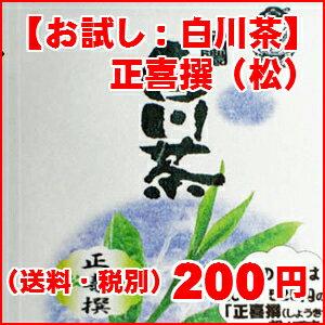 日本茶 緑茶 煎茶 お試し上煎茶 美濃 白川茶 菊之園【正喜撰(松)】 20g袋入【RCP】