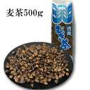 【お徳用 麦茶】たっぷり500g袋入丸麦 煮出し用【RCP】