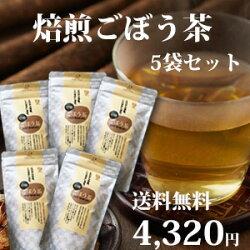大地のチカラを、いただきましょう。ミラクルパワー「焙煎ごぼう茶」たっぷり5袋(100個)セット送料無料4,320円(一部地域を除く)ドクターのオススメ健康を考えたら、ごぼう茶