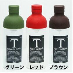 【HARIO】ハリオフィルターインボトルオシャレなワイン型ボトルパーソナルサイズ300ml耐熱ガラスグリーンレッドブラウン税込・送料込2,289円ギフトにも対応します!【RCP】