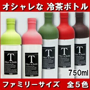 【HARIO】ハリオ フィルターインボトルオシャレなワイン型ボトル ファミリーサイズ 750ml 耐熱ガラス グリーン レッド ブラウンキミドリ パステルピンク全5色【RCP】