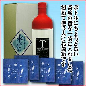 【HARIO】ハリオ フィルターインボトルワイン型ボトル 白川茶セット お中元耐熱ガラス 750ml 水出し抽出タイプ税込・送料込3,564円【RCP】