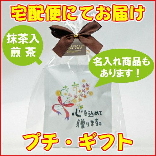 プチギフト お茶 ギフト 記念品 名入れ結婚式 二次会に使えるかわいい「オリジナルギフト」1袋×100個セット抹茶入り煎茶美味しい紐付きティーバッグ2P入送料無料(運送便)でお届けします【RCP】