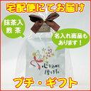 プチギフト お茶 ギフト 記念品 名入れ結婚式 二次会に使えるかわいい「オリジナルギフト」1袋×100個セット抹茶入り煎茶美味しい…