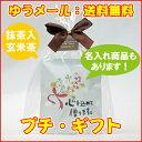 プチギフト お茶 ギフト 記念品 名入れ結婚式 二次会に使えるかわいい「オリジナルギフト」1袋抹茶入り玄米茶美味しい紐付きティー…
