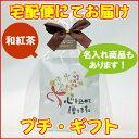 プチギフト お茶 ギフト 記念品 名入れ結婚式 二次会に使えるかわいい「オリジナルギフト」1袋×20個セット白川和紅茶美味しい紐付…